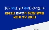 """'수사·기소 분리방안' 검토… """"수사권한 남용 막겠다"""""""
