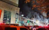 남양주 주상복합건물 화재 10시간 만 진화