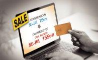오픈마켓 '최대할인' 문구 뒤 … 판치는 '판매자 꼼수'