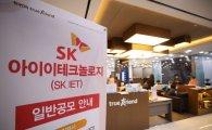 SKIET 공모주 청약열풍…4월 신용대출 증가폭 역대최대