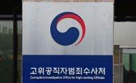 고발사주 이어 대장동까지… 박범계·김진욱 '속도전' 강조