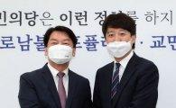 국민의힘-국민의당, 합당 실무협상단 구성 완료