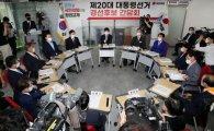 """한자리 모인 국민의힘 11룡…""""민주당처럼 비방경선 하지 말자"""""""