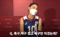 """MBC, 또 실수? 김연경 인터뷰에 """"축구, 야구 졌고 배구만 이겼는데…"""""""