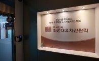 """화천대유 """"곽상도 아들 퇴직금 50억원 합법…대장동 성과급 포함"""""""