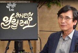 """유시민 """"檢, 전두환 신군부 같아…공포감 절망감 느껴"""""""