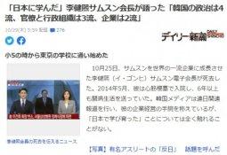 """""""글로벌 5위 삼성, 일본 덕분""""…日 폭발적 반응"""