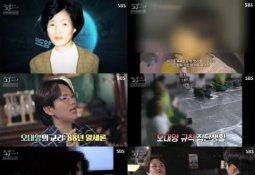 천장서 32구 시신이…'오대양 집단변사 사건' 참혹한 진실