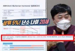 """""""아기 넷도 가능""""…양준혁, 아내 '20대 난소' 소리에 환호"""