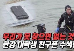 """[영상]""""100% 찾을 것"""" 한강 실종 대학생 친구 휴대전화 수색 현장"""
