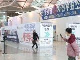 [포토]인천공항 '당신의 투표가 역사를 만듭니다'