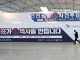 [포토]인천공항 1터미널 출국장 G체크인 카운터에 사전투표소