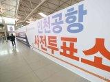 [포토]제21대 국회의원 선거, 인천공항에 사전투표소 설치