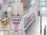 [포토]제21대 국회의원 선거, 공항에 사전투표소 설치