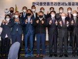 [포토]한국플랫폼프리랜서노동공제회 출범
