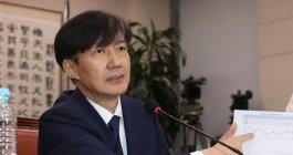 조국 법무장관 후보자 청문회