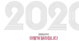 2020년 이렇게 달라집니다