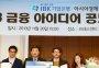 [포토]2013 금융 아이디어 공모전 장려상 'IBK 너들목 서비스'