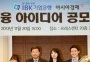 [포토]2013 금융 아이디어 공모전 장려상 'SMART 나래보험'