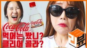 인★에서 난리난 화제의 투명콜라!