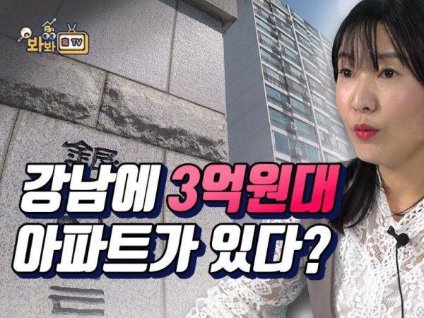 [봐봐 홈TV]강남서 3억대 전세살기…재건축 아파트를 노려라