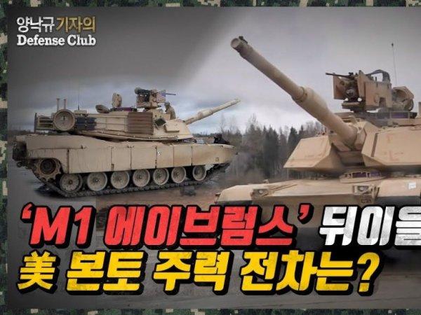 [양낙규의 Defense video]주한미군 전차 다음 버전인 美본토 주력 전차는