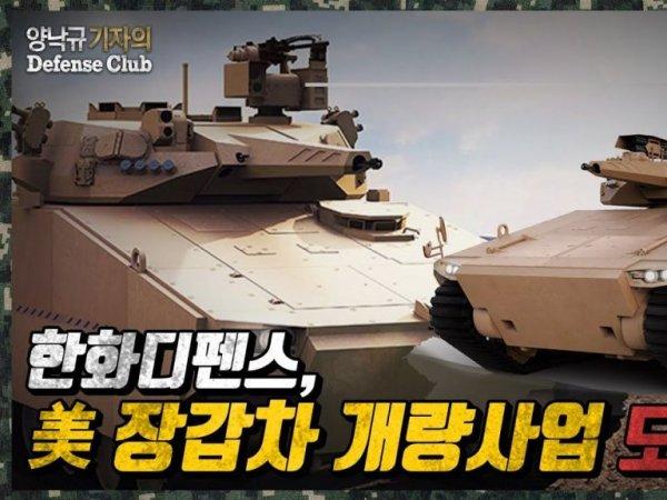 [양낙규의 Defense Club]한화디펜스, 미장갑차 개량사업 도전장