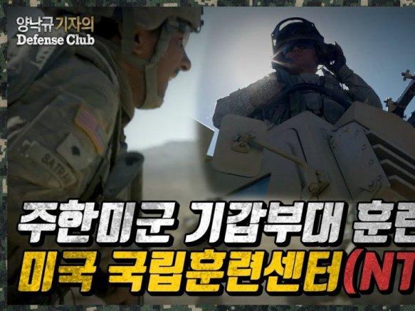 [양낙규의 Defense video]미군은 실전투입 전 이곳에 온다