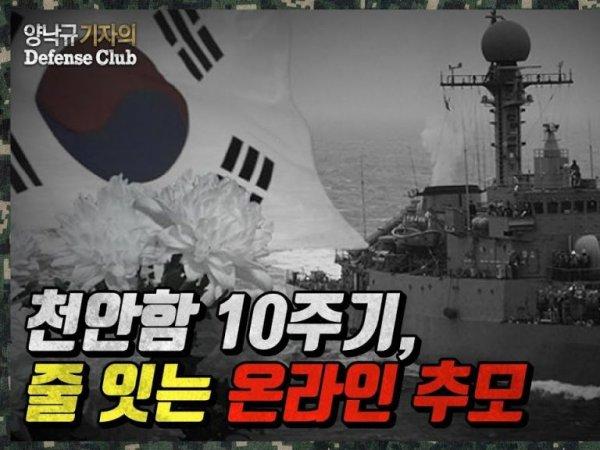 [양낙규의 Defense video]줄잇는 천안함 10주기 온라인 추모