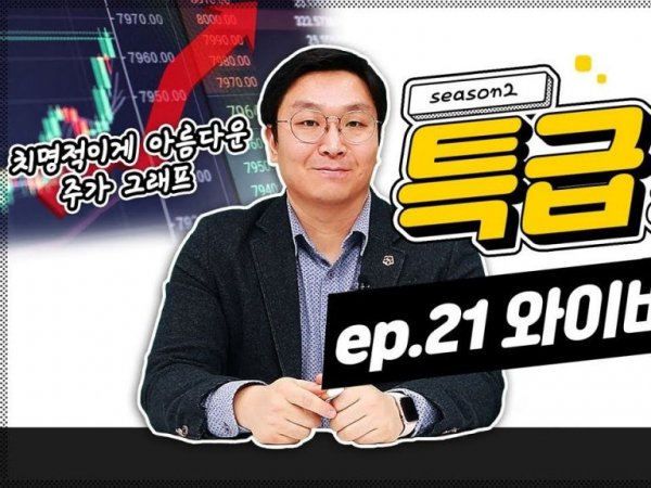 [특급열차-70화]YBM넷, 이러닝 산업을 선도하는 온라인 교육기업