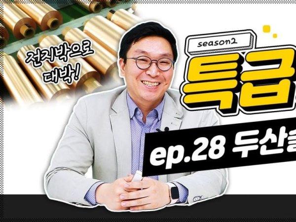 [특급열차-77화]두산솔루스, 5G·전기차 성장 수혜