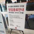 [단독]유니클로, 벌써 4번째 폐점…롯데마트 구리점도 영업 종료