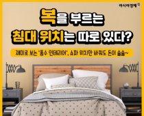 복을 부르는 침대 위치는 따로 있다?