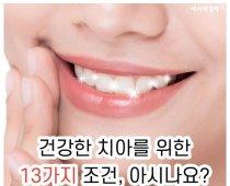 건강한 치아를 위한 13가지 조건, 아시나요?