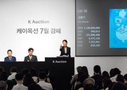 김환기 '항아리와 날으는 새', 케이옥션 경매서 11억원 낙찰
