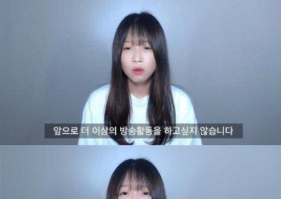 """""""쯔양이 아닌 박정원으로"""" '은퇴' 쯔양, 악플 고통 호소"""